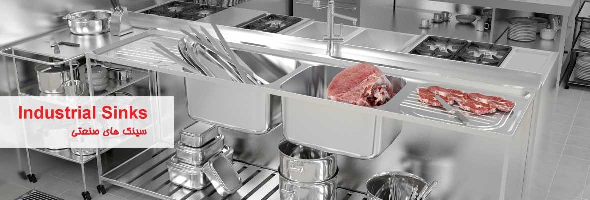 سینک ظرفشویی با کیفیت